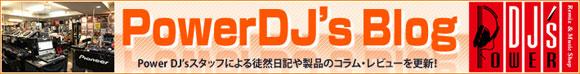 毎日更新PowerDJ'sブログ