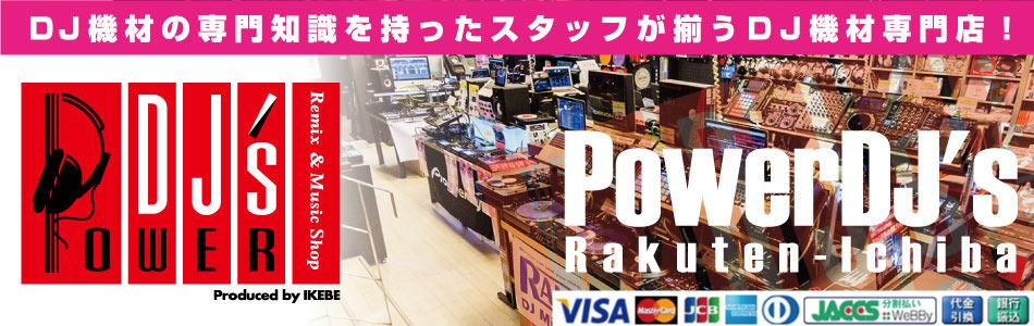 DJ機材専門店PowerDJ's: DJ機材の専門知識を持ったスタッフが、あなたのDJライフをサポート!DJ機材のことはPowerDJ'Sにおまかせ!