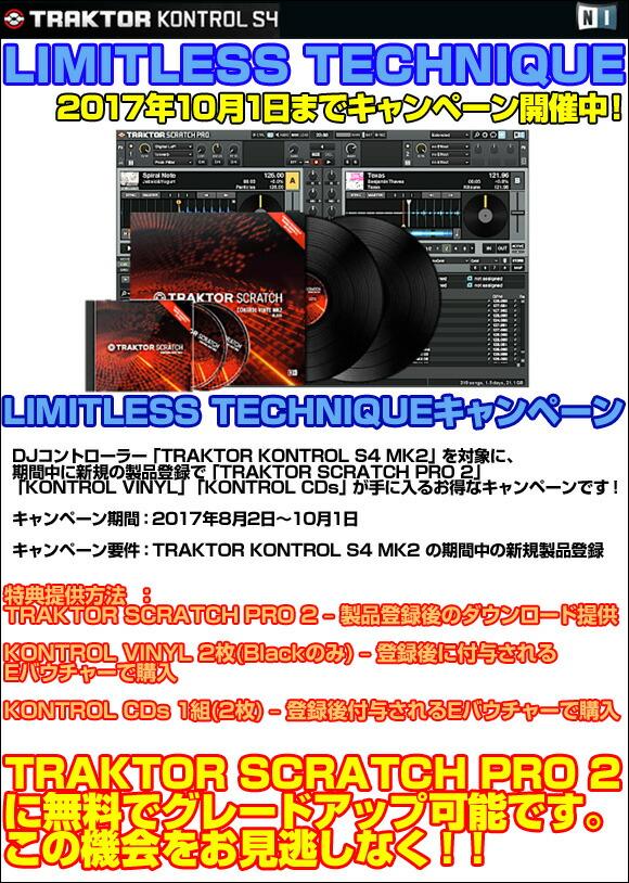 TRAKTOR KONTROL S4 LIMITLESS TECHNIQUE