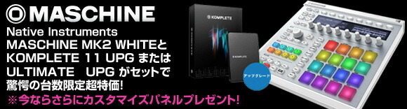 Native Instruments MASCHINE MK2 WHITE + KOMPLETE 11 UPG SET【驚愕の台数限定超特価!】