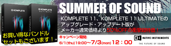 Native Instruments SUMMER OF SOUNDキャンペーン!