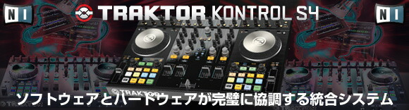 Native Instruments TRAKTOR s4
