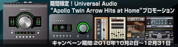 """期間限定 !""""Apollo Twin Arrow Hits at Home""""プロモーション"""
