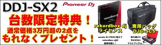 Pioneer DJ DDJ-SX2 rekordbox djライセンス&専用バッグプレゼントキャンペーン