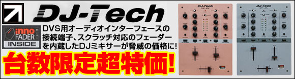 DJ-Tech DIF-2S台数限定特価