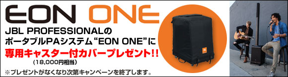 JBL EON ONE 専用キャスター付カバー プレゼントキャンペーン