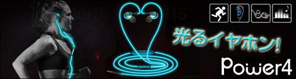 POWER4 EL GLOWING EARPHONE