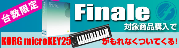 Finale数量限定KORG MicroKEY25プレゼント!