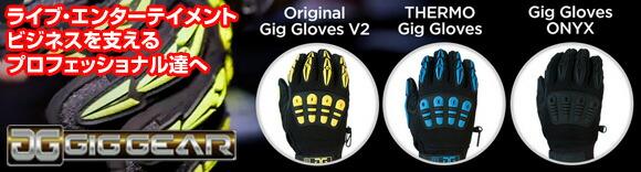 GigGear-Gloves