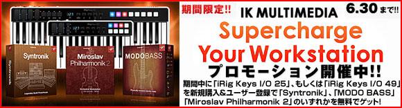 IK Multimedia Supercharge Your Workstationプロモ開催!
