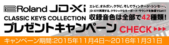 Roland JD-Xiキャンペーン