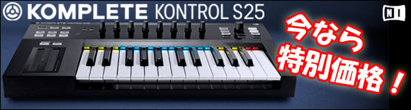 Native Instruments KOMPLETE 10スペシャルプライス