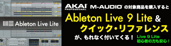 Live 9 Lite日本語クイックリファレンス付属