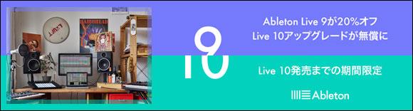 Live 9シリーズ スペシャルオファー