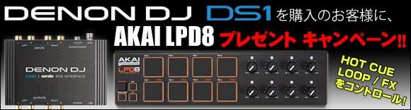 DENON DJ DS1 AKAI LPD8 プレゼントキャンペーン