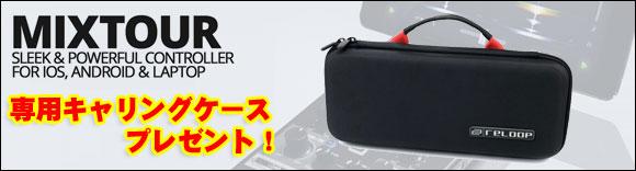 Reloop MIXTOUR専用キャリングケースプレゼント