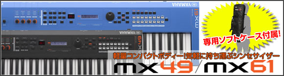 YAMAHA MXシリーズ