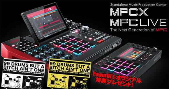 AKAI MPC X MPC LIVE 特典サンプリングCD