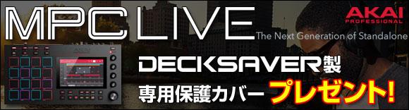 AKAI professional (アカイ) MPC LIVE 【DECKSAVER製 専用保護カバー プレゼント!】