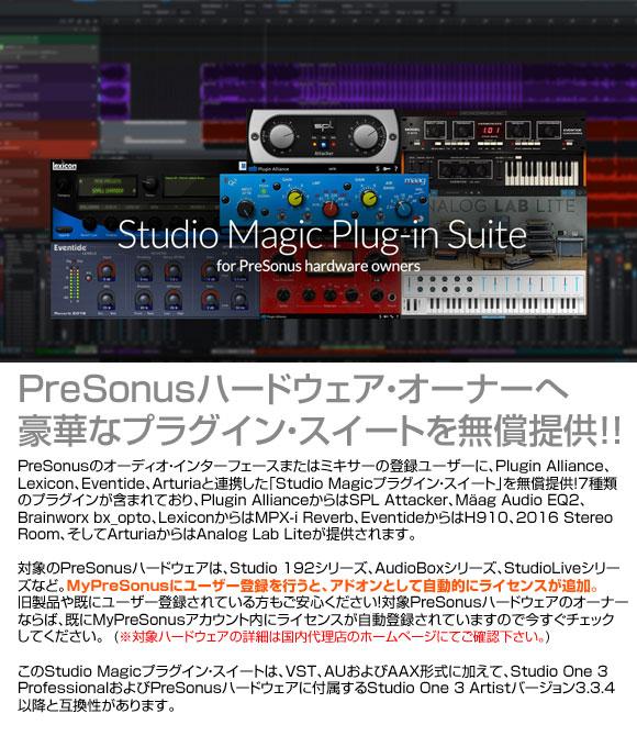Studio Magicプラグイン・スイート無償提供!