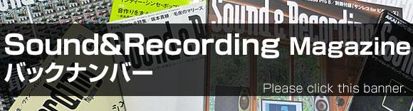 サウンド&レコーディングマガジンバックナンバー