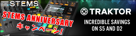 Native Instruments STEMS ANNIVERSARYキャンペーン!