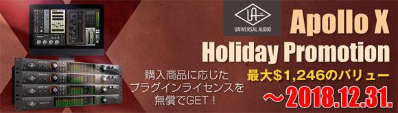 期間限定 Apollo X Holiday Promotion