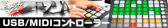 USB・MIDIコントローラー
