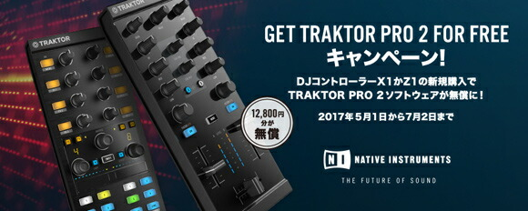 GET TRAKTOR PRO 2 FOR FREE