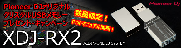 Pioneer DJ(パイオニア)XDJ-RX2