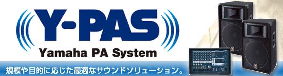 YAMAHA Y-PASシリーズ
