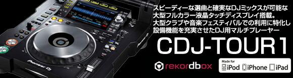 Pioneer DJ CDJ TOUR1