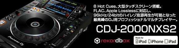 Pioneer DJ CDJ2000NXS2