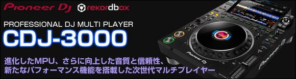 CDJ-3000