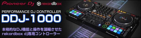 Pioneer DJ (パイオニア) DDJ-1000