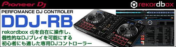 DDJ-RB