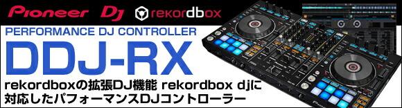 DDJ-RX
