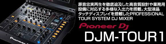 Pioneer DJ DJM-TOUR1