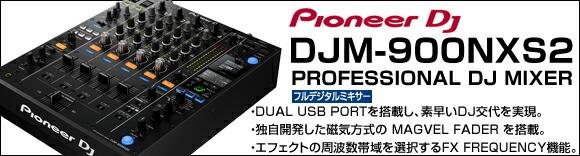 Pioneer DJ DJM-900NXS2