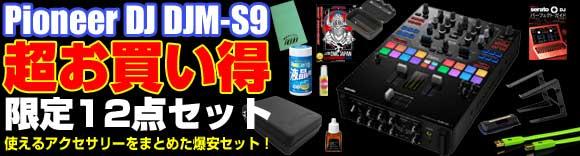Pioneer DJ DJM-S9限定12点セット