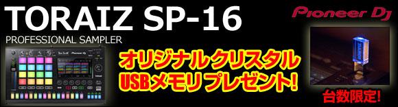 台数限定!TORAIZ オリジナル クリスタルUSBメモリ プレゼント中!