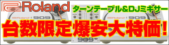 Rolandターンテーブル / DJミキサー台数限定特価