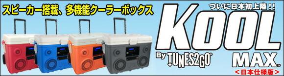 kool_box