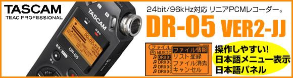 DR-05ver2jj
