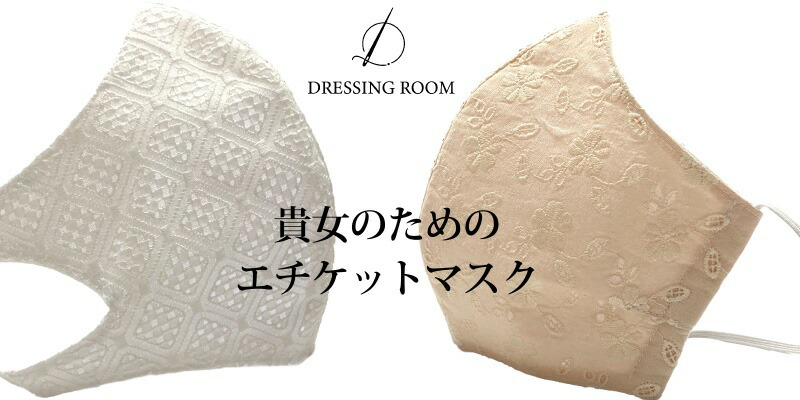 DRESSING ROOM MASK