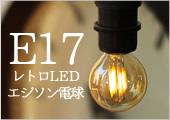 エジソンバルブLED E17