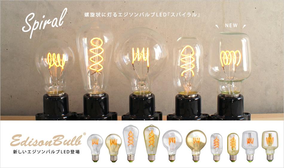 エジソン電球LEDスパイラルタイプ