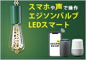 エジソンスマート