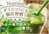 スルルン青汁