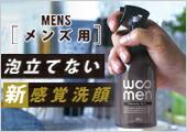 メンズスプレー洗顔 WOOMEN